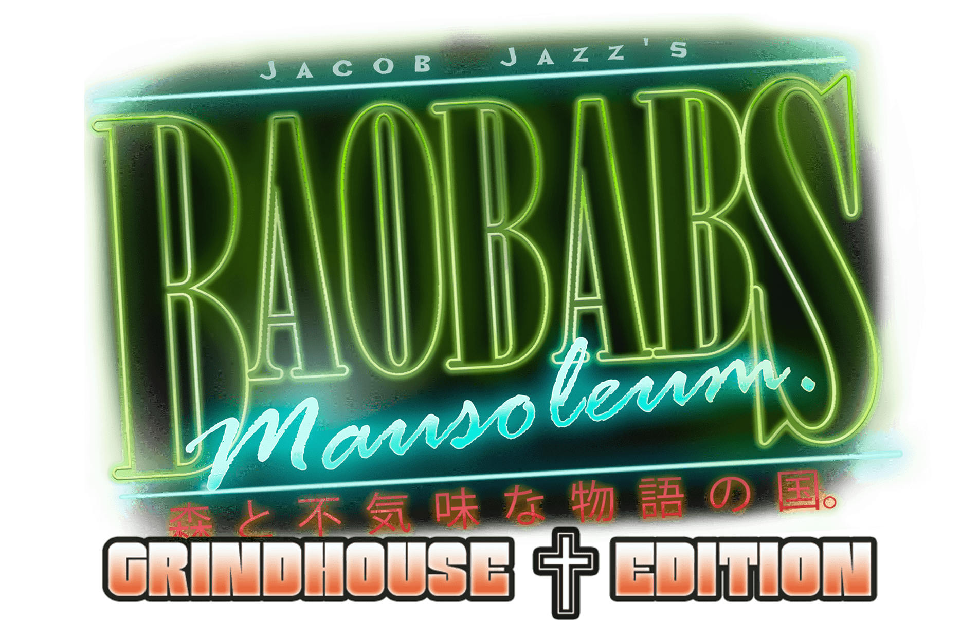 Baobabs Mausoleum Grindhouse ✝️ Edition